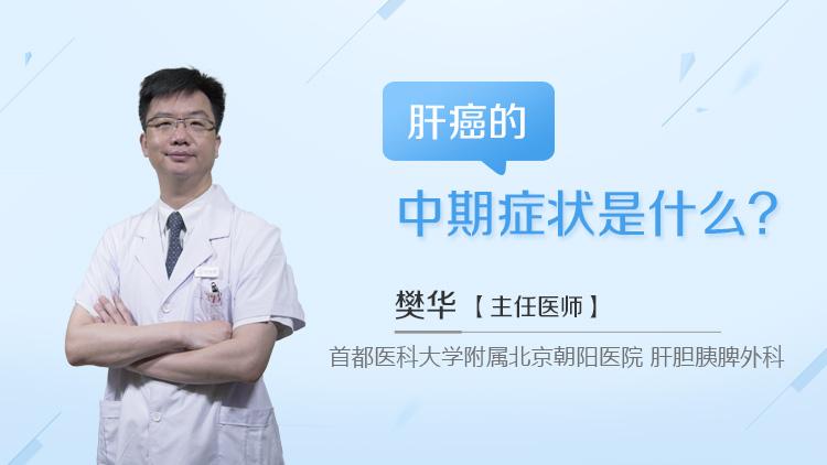 肝癌的中期症状是什么