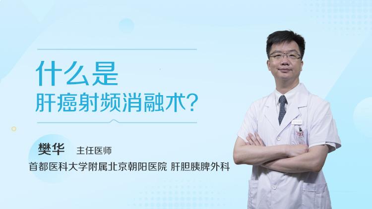 什么是肝癌射频消融术