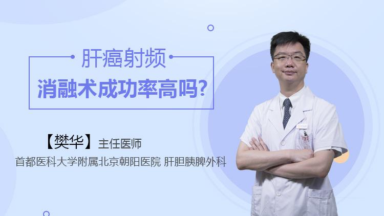肝癌射频消融术成功率高吗