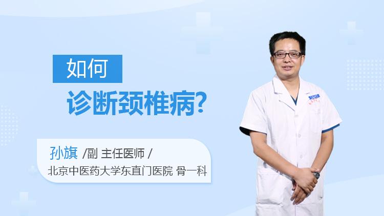 如何诊断颈椎病