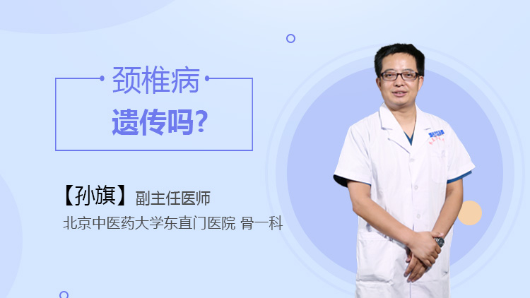 颈椎病遗传吗