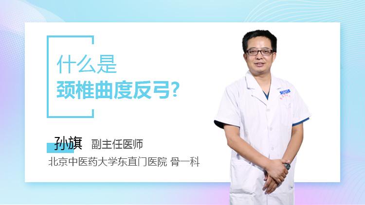 什么是颈椎曲度反弓