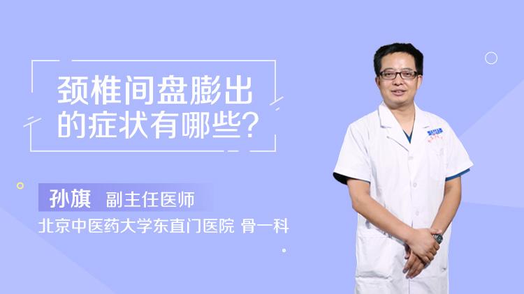 颈椎间盘膨出的症状有哪些