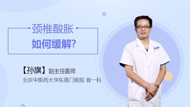 颈椎酸胀如何缓解