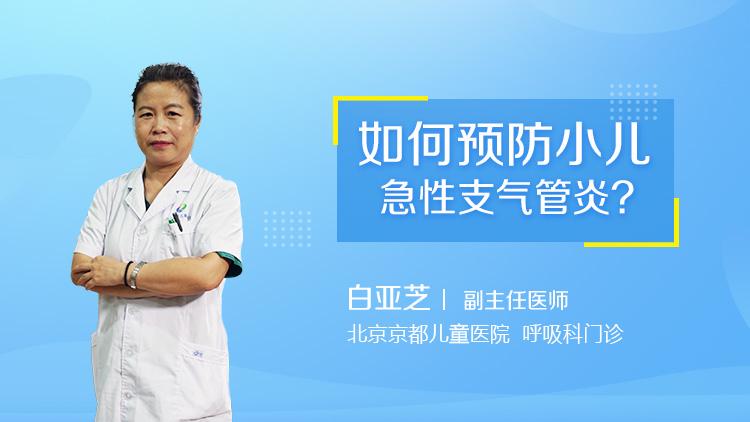 如何预防小儿急性支气管炎
