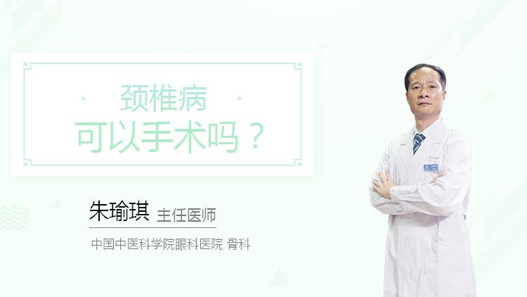 颈椎病可以手术吗