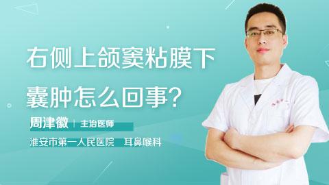 右侧上颌窦粘膜下囊肿怎么回事?