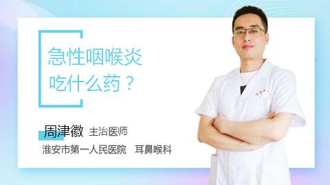 急性咽喉炎吃什么药?