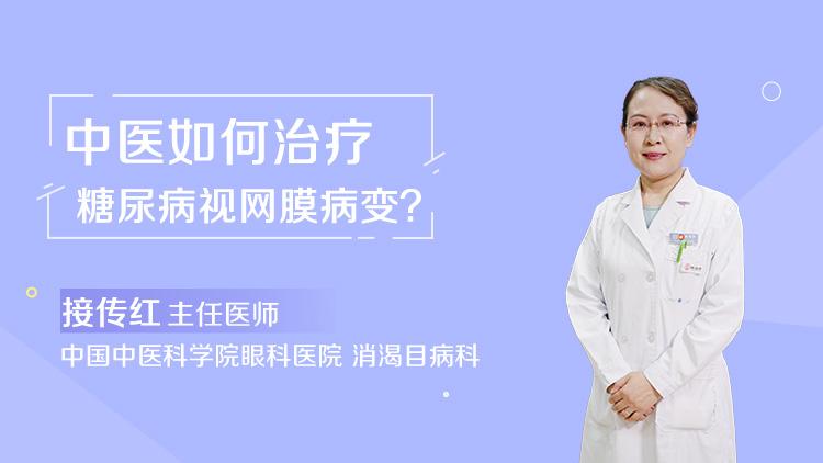 中医如何治疗糖尿病视网膜病变