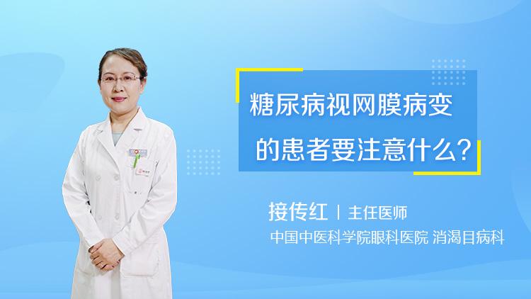 糖尿病视网膜病变的患者要注意什么