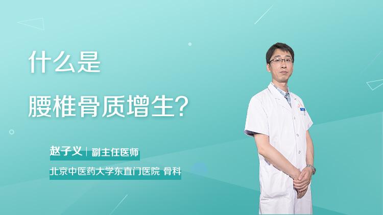 什么是腰椎骨质增生