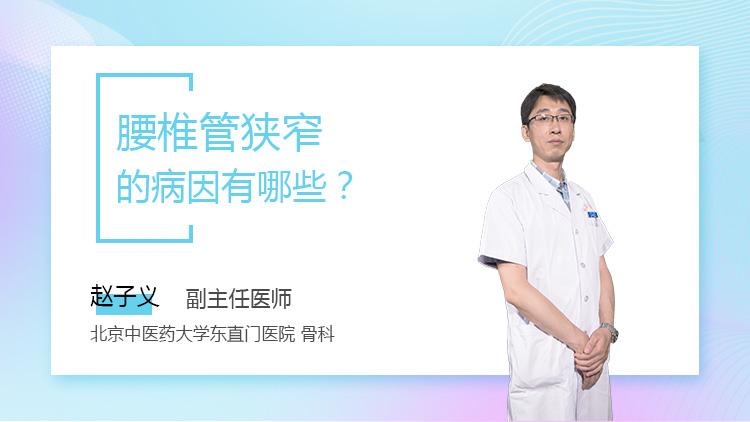 腰椎管狭窄的病因有哪些