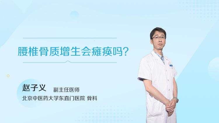 腰椎骨质增生会瘫痪吗
