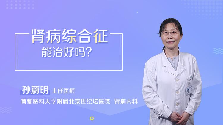 肾病综合征能治好吗