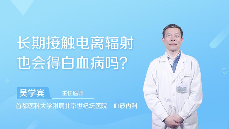 长期接触电离辐射也会得白血病吗