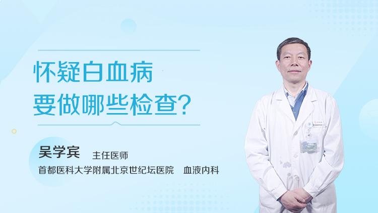 怀疑白血病将手幻化成了钥匙一般要做哪些检查