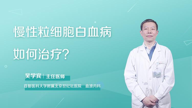 慢性粒细胞白血病如何治疗