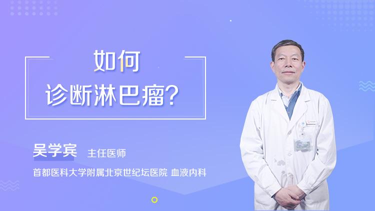 如何诊断淋巴瘤