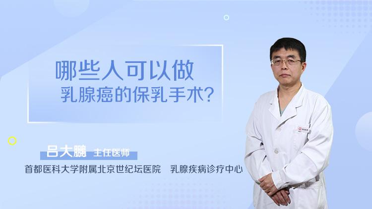 哪些人可以做乳腺癌的保乳手术