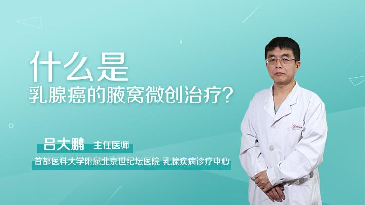 什么是乳腺癌的腋窝微创治疗