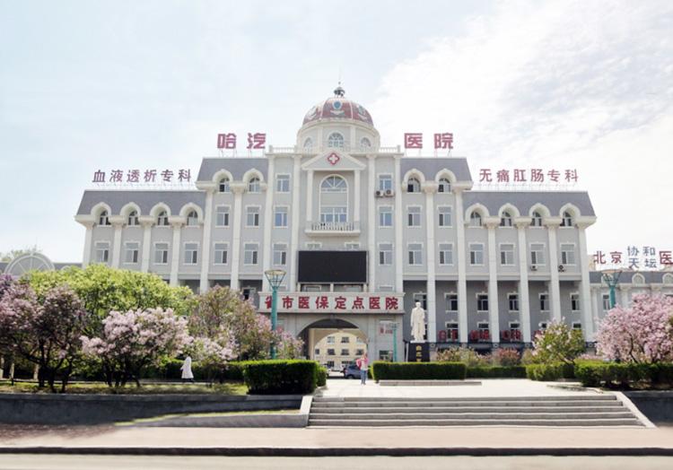 哈尔滨汽轮机医院