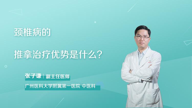 颈椎病的推拿治疗优势是什么