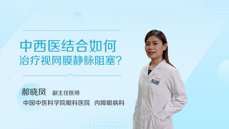 中西医结合如何治疗视网膜静脉阻塞