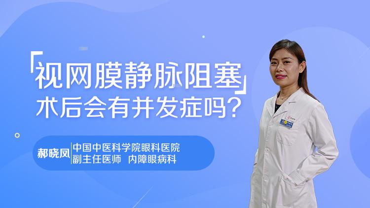视网膜静脉阻塞术后会有并发症吗