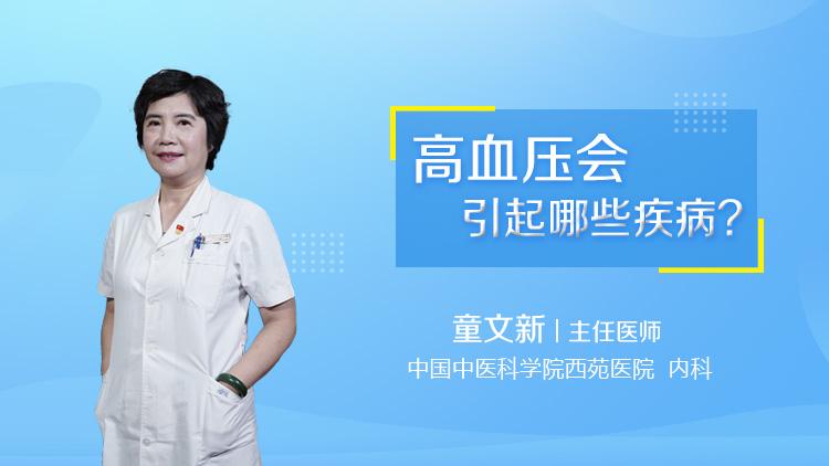 高血压会引起哪些疾病