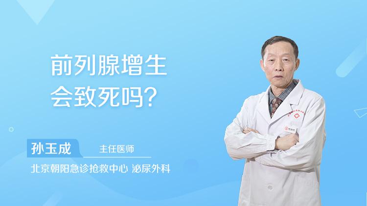 前列腺增生会致死吗