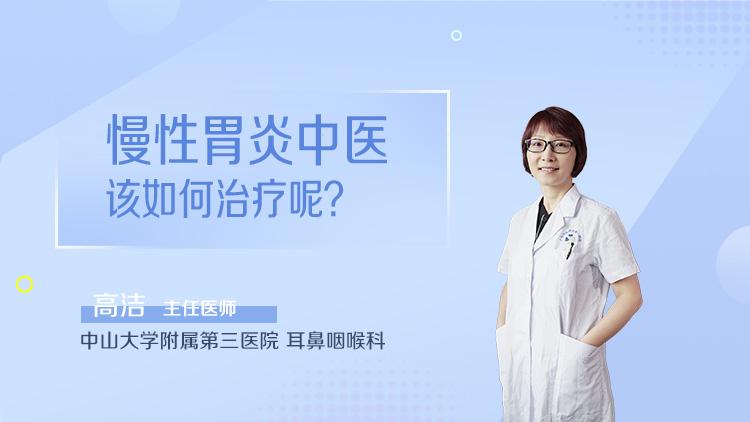 慢性胃炎中医该如何治疗呢