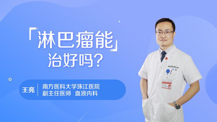 淋巴瘤能治好吗