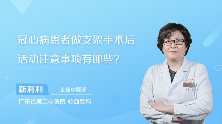 冠心病患者做支架手术后活动注意事项有哪些