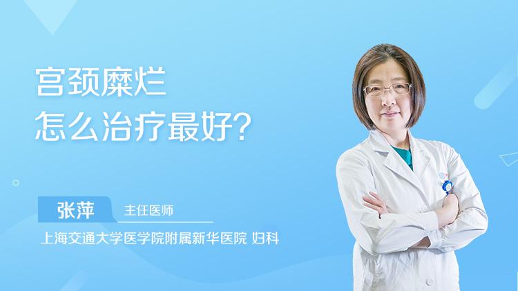宫颈糜烂怎么治疗最好