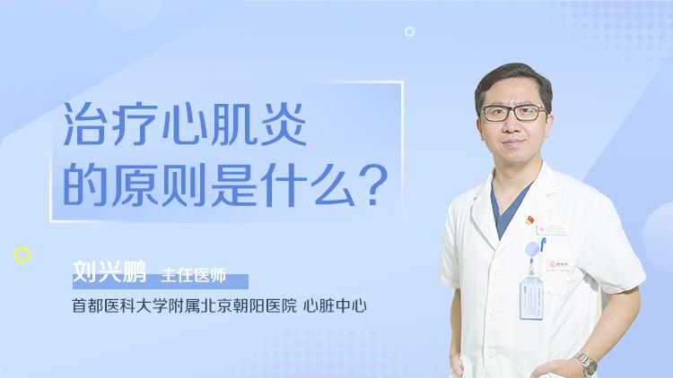 治疗心肌炎的原则是什么