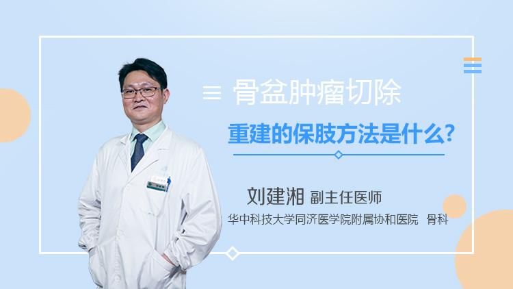 骨盆肿瘤切除重建的保肢方法是什么
