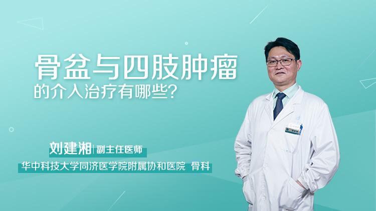 骨盆与四肢肿瘤的参与医治有哪些