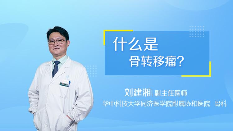 什么是骨轉移瘤