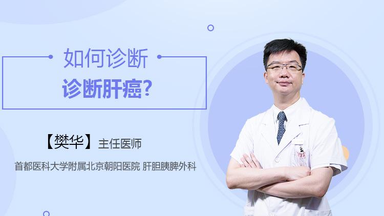 如何诊断肝癌