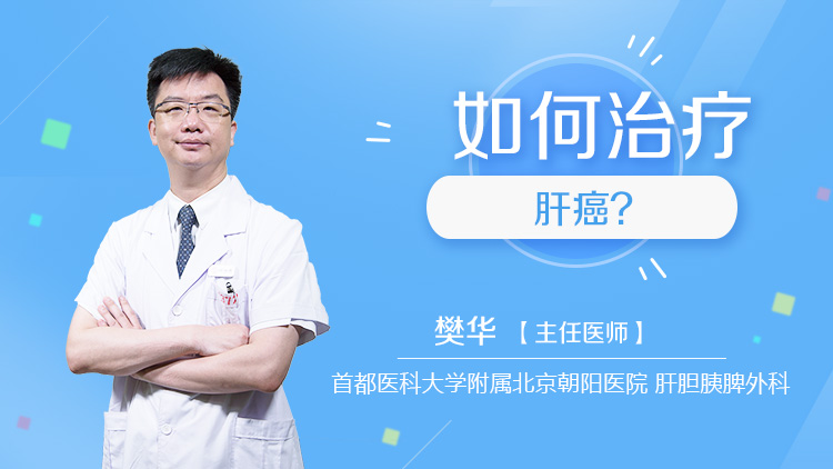 如何治疗肝癌