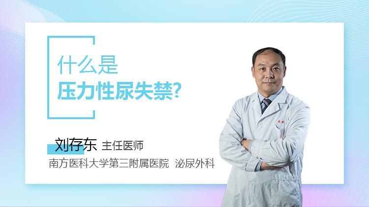 什么是压力性尿失禁