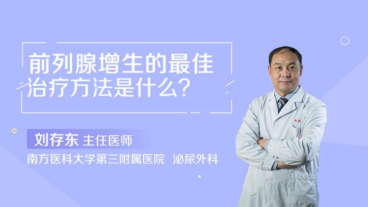 前列腺增生的最佳治疗方法是什么