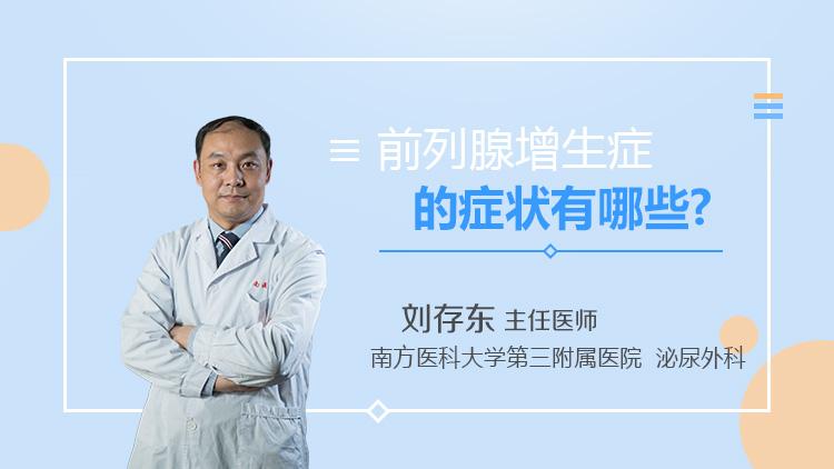 前列腺增生症的症状有哪些