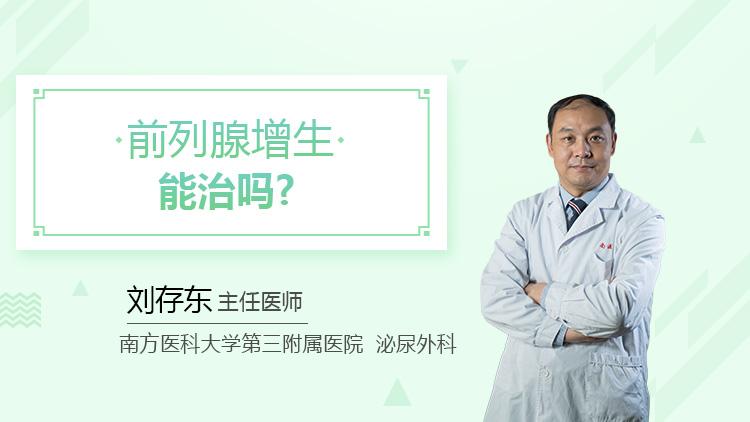 前列腺增生能治吗