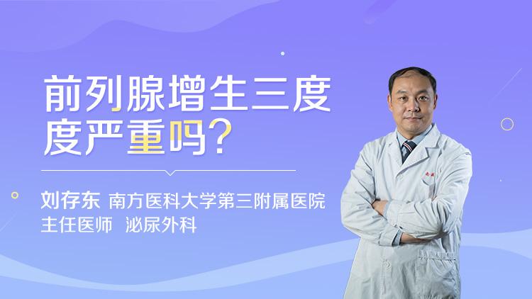 前列腺增生三度严重吗