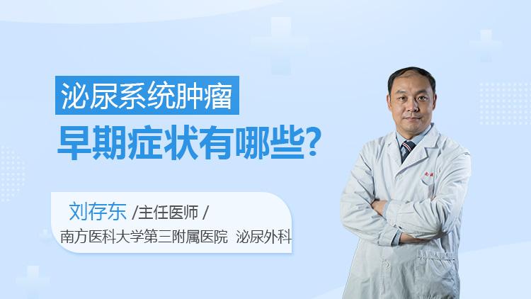 泌尿系统肿瘤早期症状有哪些
