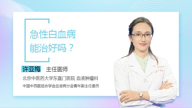 急性白血病能治好吗