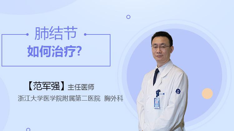 肺结节如何治疗