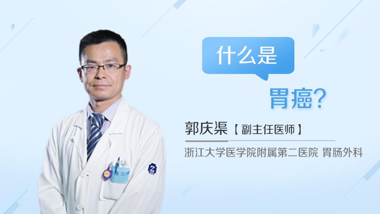 什么是胃癌
