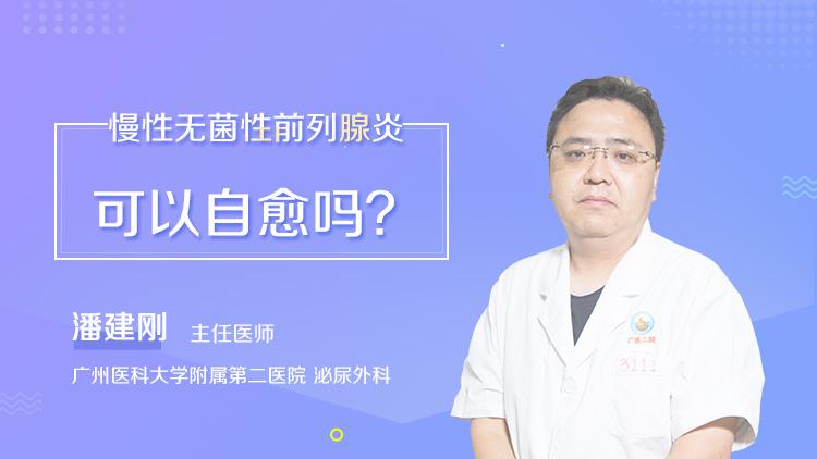 慢性无菌性前列腺炎可以自愈吗